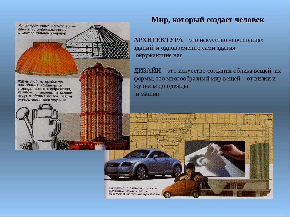 Мир, который создает человек АРХИТЕКТУРА – это искусство «сочинения» зданий и...