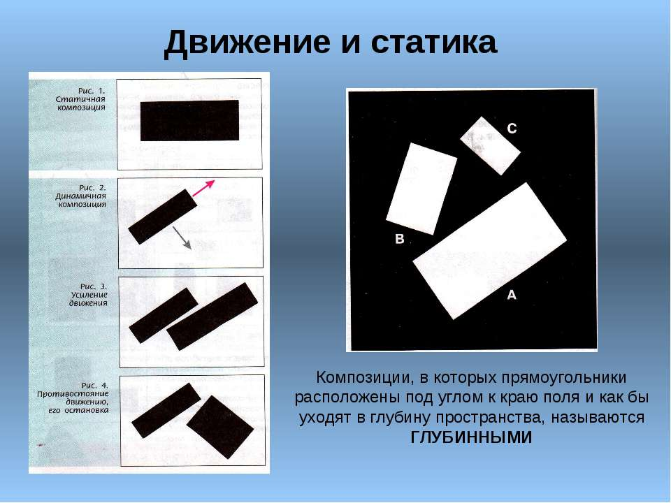 Движение и статика Композиции, в которых прямоугольники расположены под углом...