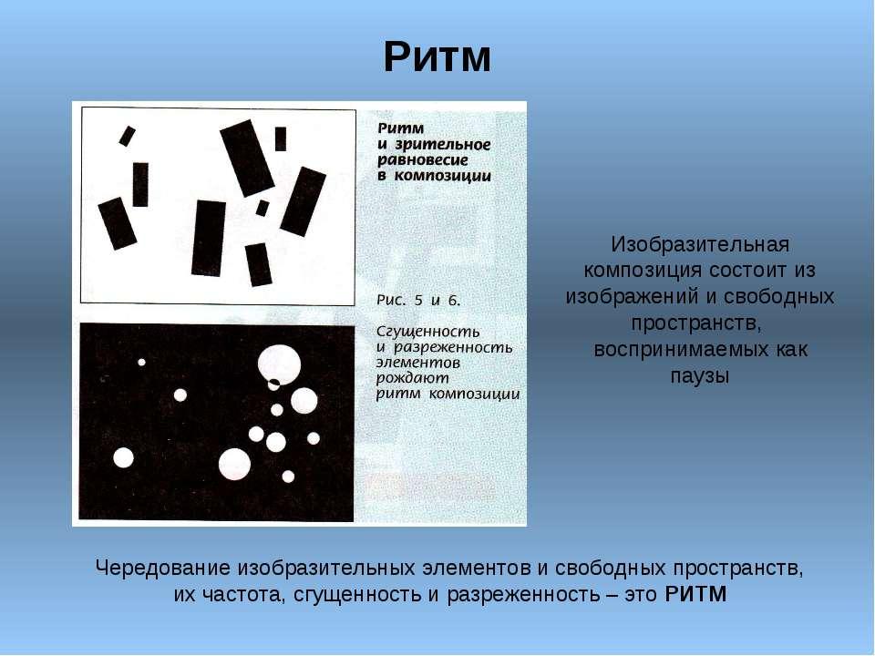 Ритм Чередование изобразительных элементов и свободных пространств, их частот...