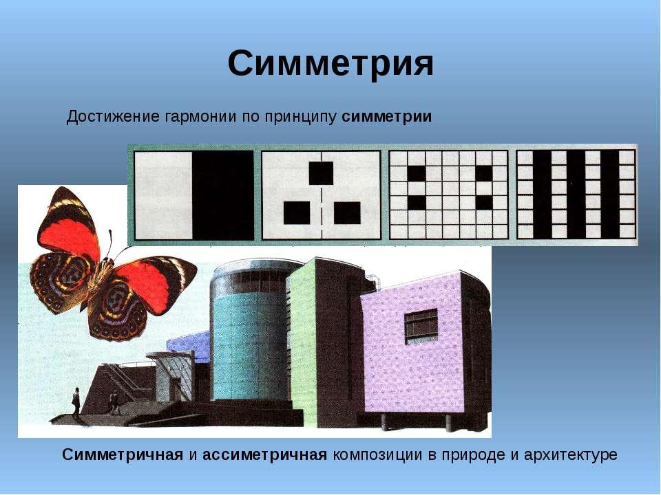 Симметрия Достижение гармонии по принципу симметрии Симметричная и ассиметрич...