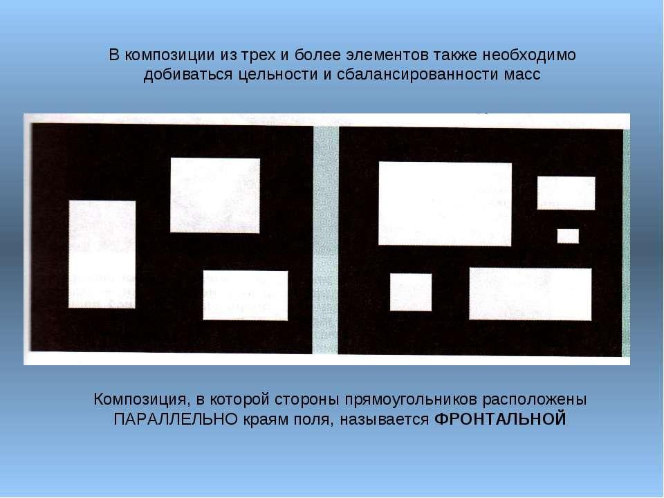 В композиции из трех и более элементов также необходимо добиваться цельности ...