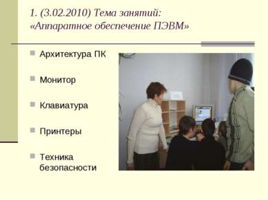 1. (3.02.2010) Тема занятий: «Аппаратное обеспечение ПЭВМ» Архитектура ПК Мон...