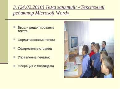 3. (24.02.2010) Тема занятий: «Текстовый редактор Microsoft Word» Ввод и реда...