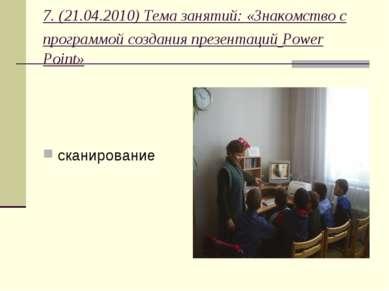 7. (21.04.2010) Тема занятий: «Знакомство с программой создания презентаций P...