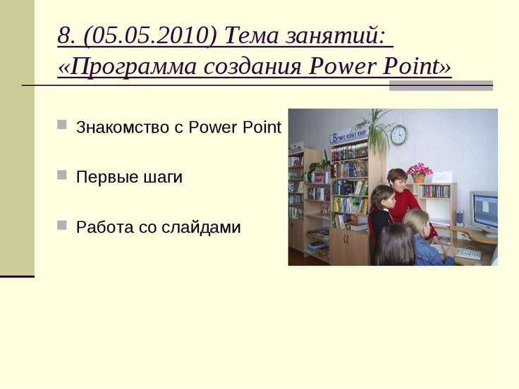 8. (05.05.2010) Тема занятий: «Программа создания Power Point» Знакомство с P...