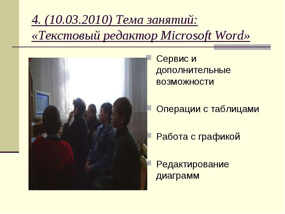 4. (10.03.2010) Тема занятий: «Текстовый редактор Microsoft Word» Сервис и до...