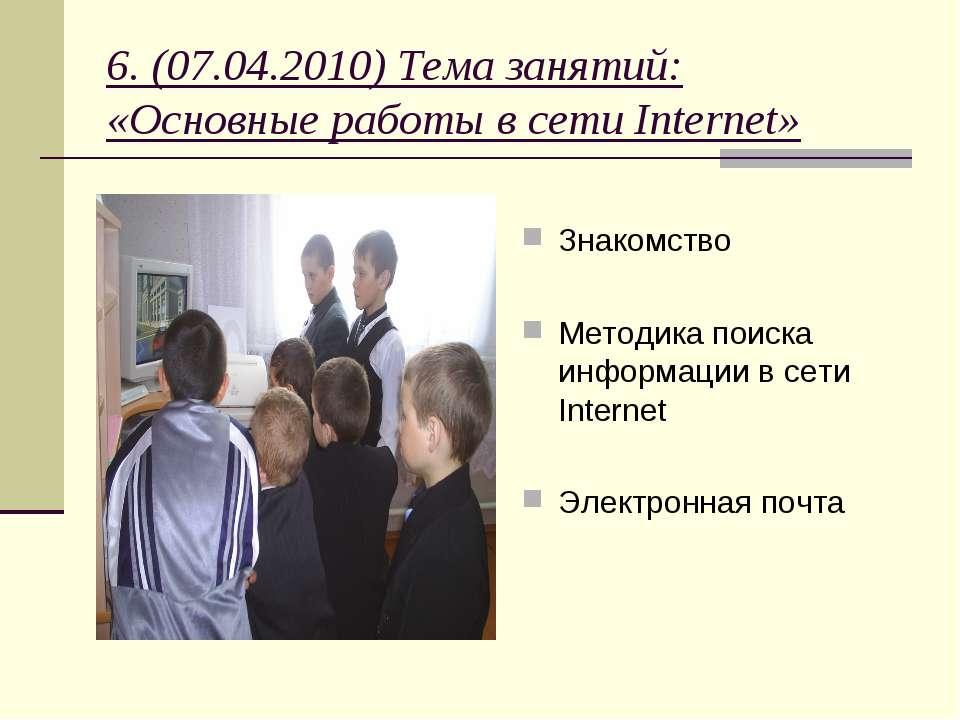 6. (07.04.2010) Тема занятий: «Основные работы в сети Internet» Знакомство Ме...