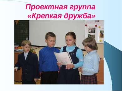 Проектная группа «Крепкая дружба»