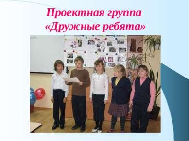 Проектная группа «Дружные ребята»