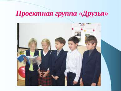 Проектная группа «Друзья»
