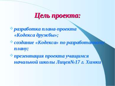Цель проекта: разработка плана-проекта «Кодекса дружбы»; создание «Кодекса» п...