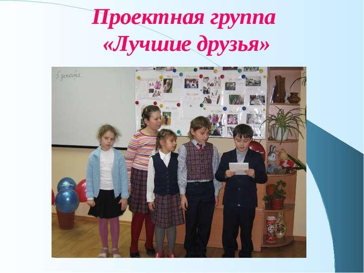 Проектная группа «Лучшие друзья»