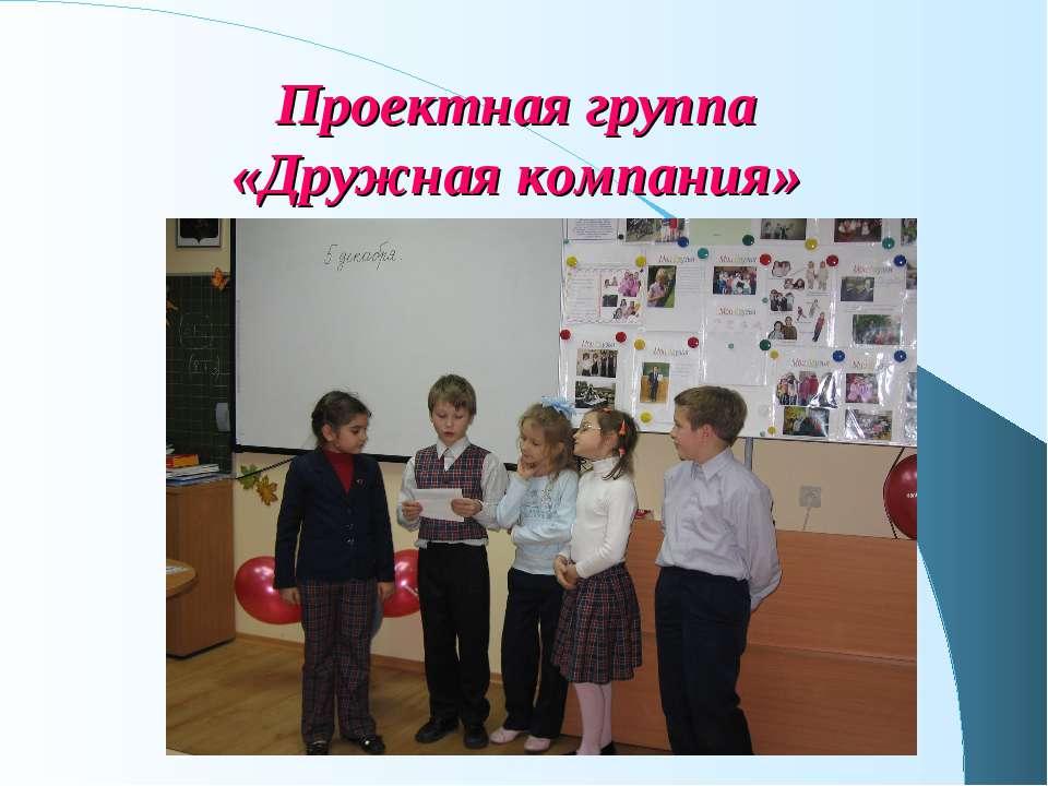 Проектная группа «Дружная компания»