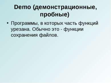 Demo (демонстрационные, пробные) Программы, в которых часть функций урезана. ...