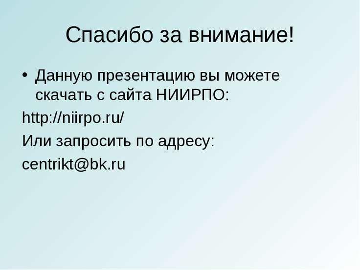 Спасибо за внимание! Данную презентацию вы можете скачать с сайта НИИРПО: htt...