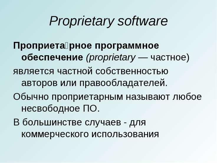 Proprietary software Проприета рное программное обеспечение (proprietary— ча...