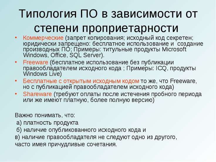 Типология ПО в зависимости от степени проприетарности Коммерческие (запрет ко...
