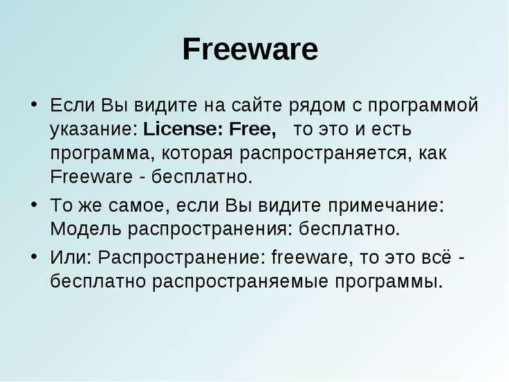 Freeware Если Вы видите на сайте рядом с программой указание: License: Free, ...