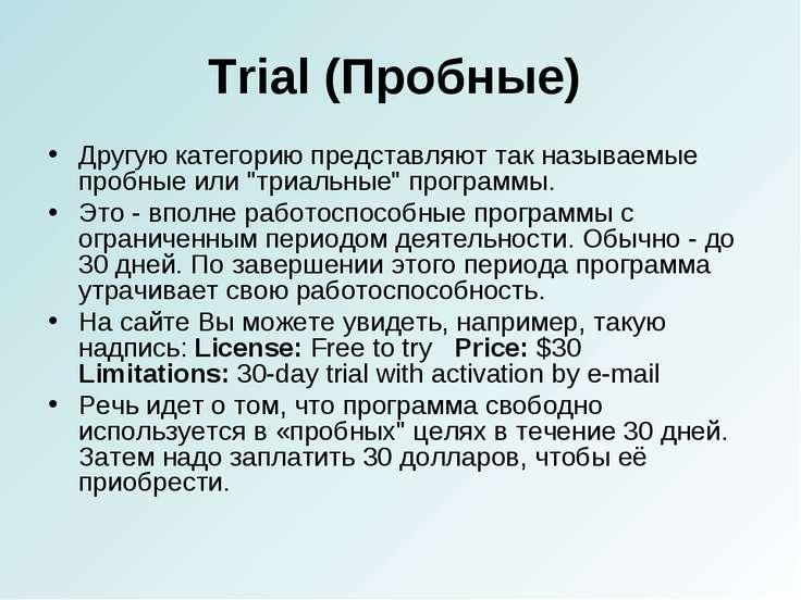 """Trial (Пробные) Другую категорию представляют так называемые пробные или """"три..."""