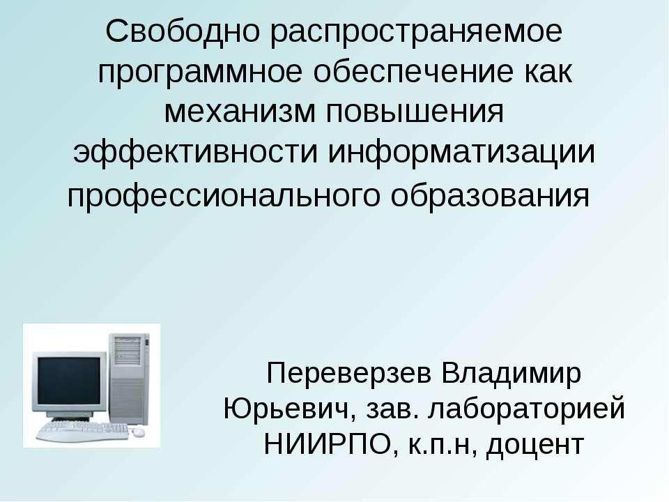 Свободно распространяемое программное обеспечение как механизм повышения эффе...