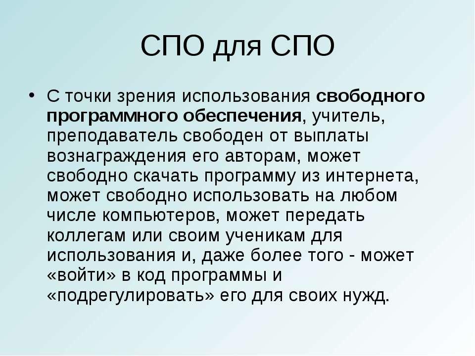 СПО для СПО С точки зрения использования свободного программного обеспечения,...