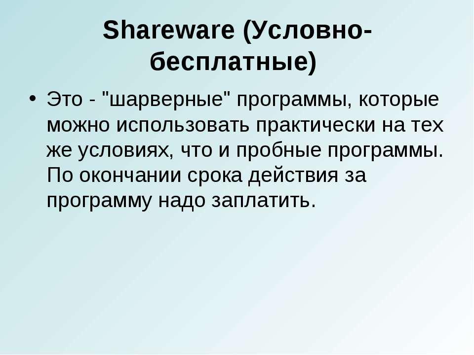 """Shareware (Условно-бесплатные) Это - """"шарверные"""" программы, которые можно исп..."""