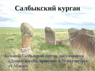 Салбыкский курган Большой Салбыкский курган, расположен в «Долине царей», при...