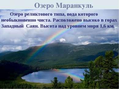 Озеро Маранкуль Маранкуль – озеро реликтового типа, вода которого необыкновен...