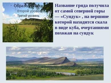Название гряда получила от самой северной горы — «Сундук» , на вершине которо...