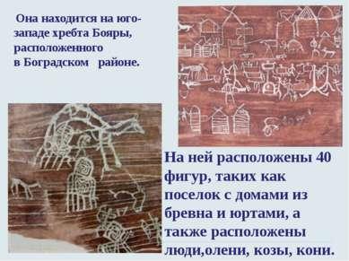Она находится на юго-западе хребта Бояры, расположенного вБоградском районе....