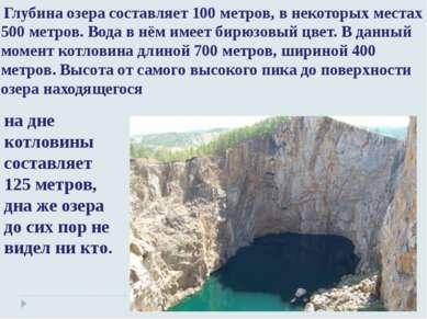 Глубина озера составляет 100 метров, в некоторых местах 500 метров. Вода в нё...