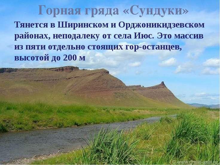 Горная гряда «Сундуки» Тянется в Ширинском и Орджоникидзевском районах, непод...