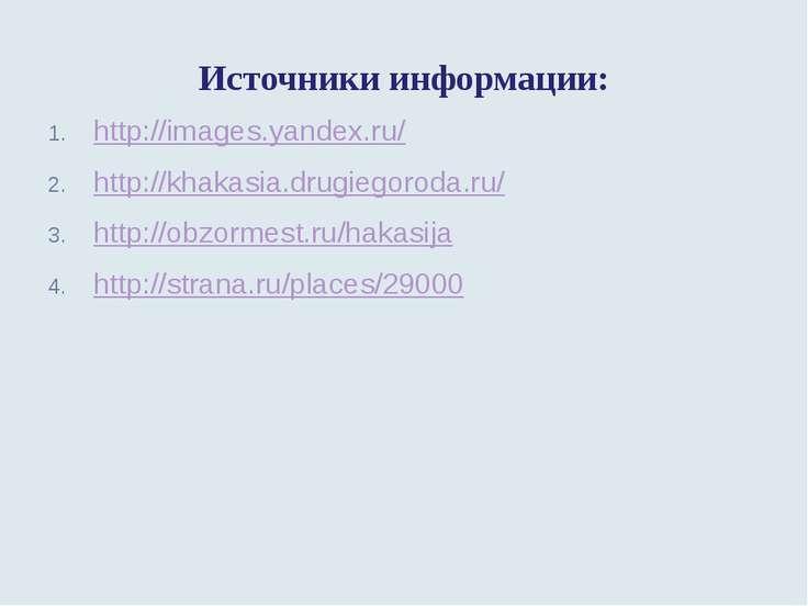 Источники информации: http://images.yandex.ru/ http://khakasia.drugiegoroda.r...