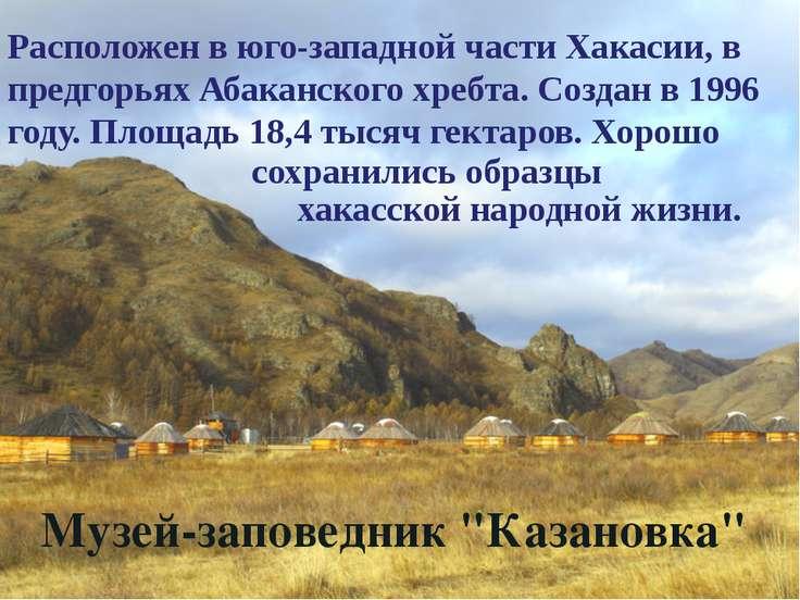"""Музей-заповедник """"Казановка"""" Расположен в юго-западной части Хакасии, в предг..."""