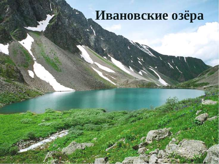 Ивановские озёра