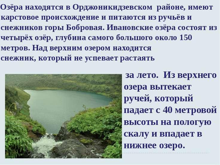 Озёра находятся в Орджоникидзевском районе, имеют карстовое происхождение и п...