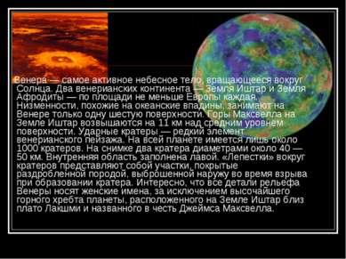 Венера — самое активное небесное тело, вращающееся вокруг Солнца. Два венериа...