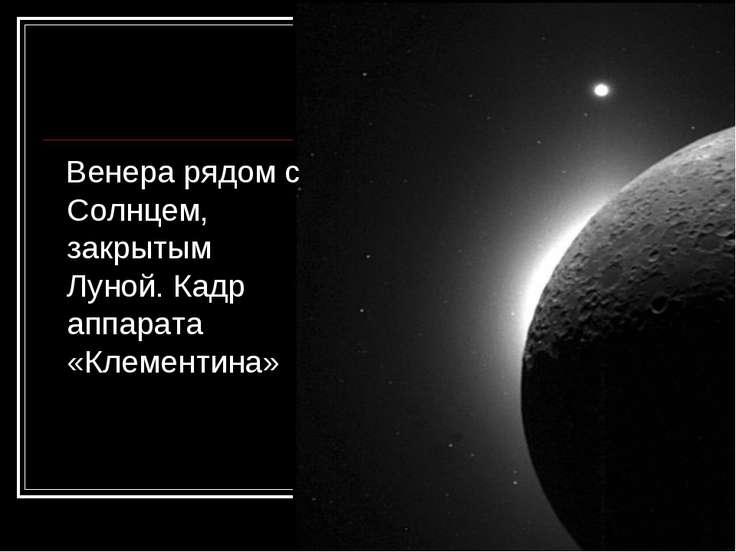 Венера рядом с Солнцем, закрытым Луной. Кадр аппарата «Клементина»