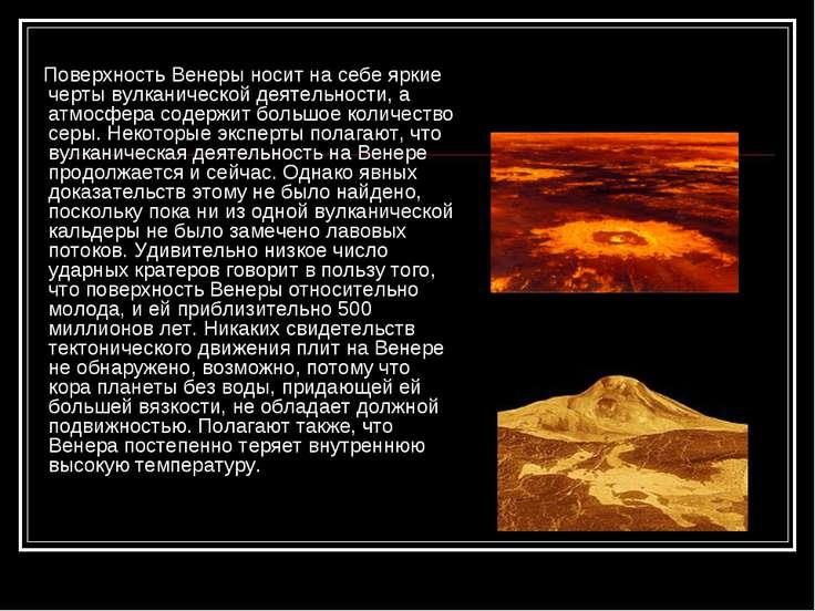 Поверхность Венеры носит на себе яркие черты вулканической деятельности, а ат...