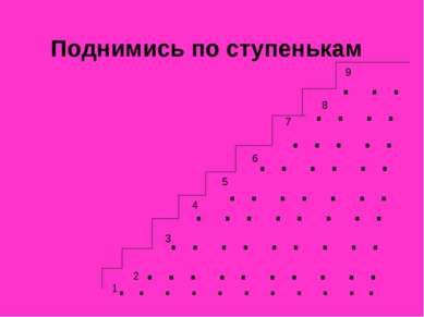 Поднимись по ступенькам . . . . . . . . . . . 1 2 . . . . . . . . . . . . . ....