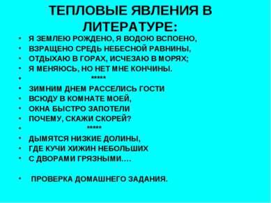 ТЕПЛОВЫЕ ЯВЛЕНИЯ В ЛИТЕРАТУРЕ: Я ЗЕМЛЕЮ РОЖДЕНО, Я ВОДОЮ ВСПОЕНО, ВЗРАЩЕНО СР...