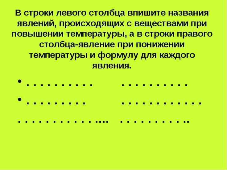 В строки левого столбца впишите названия явлений, происходящих с веществами п...