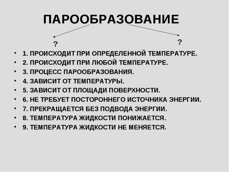 ПАРООБРАЗОВАНИЕ 1. ПРОИСХОДИТ ПРИ ОПРЕДЕЛЕННОЙ ТЕМПЕРАТУРЕ. 2. ПРОИСХОДИТ ПРИ...