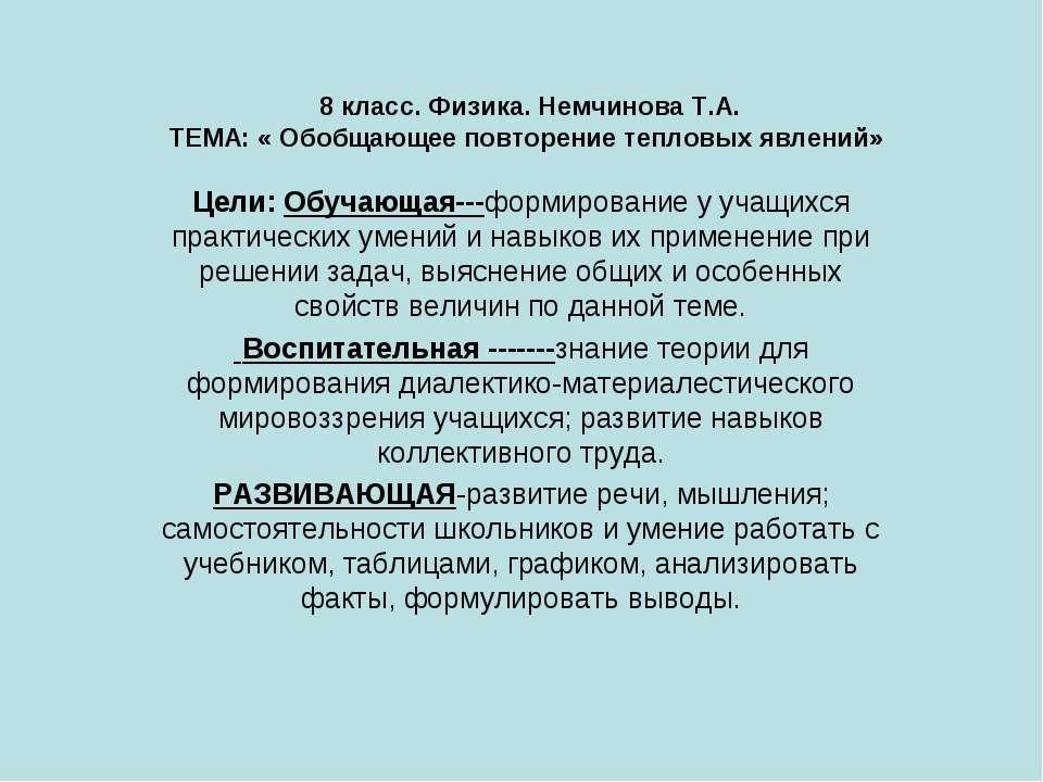 8 класс. Физика. Немчинова Т.А. ТЕМА: « Обобщающее повторение тепловых явлени...