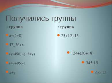 Получились группы 1 группа 2 группа а+(5+8) 47_36+х (у-450) -(13+у) (49+95)-а...