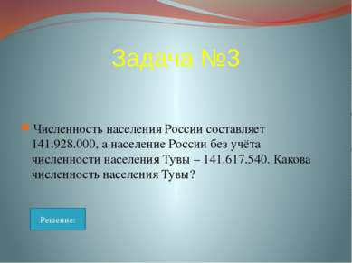 Задача №3 Численность населения России составляет 141.928.000, а население Ро...