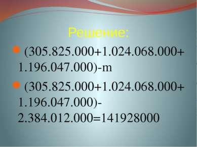 Решение: (305.825.000+1.024.068.000+1.196.047.000)-m (305.825.000+1.024.068.0...