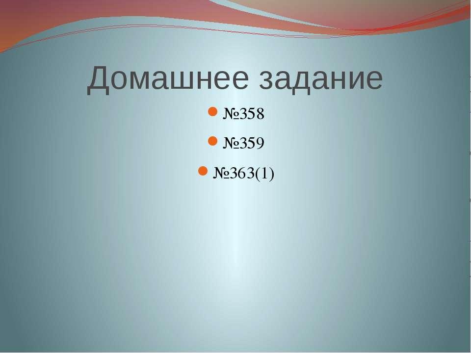 Домашнее задание №358 №359 №363(1)