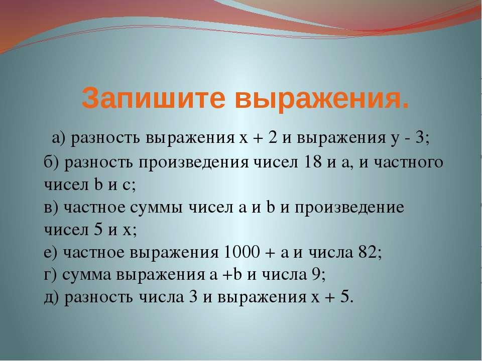 Запишите выражения. a) разность выражения x + 2 и выражения y - 3; б) разнос...