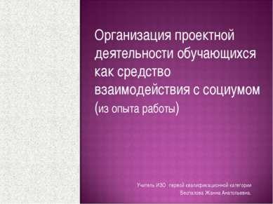 Учитель ИЗО первой квалификационной категории Беспалова Жанна Анатольевна. Ор...